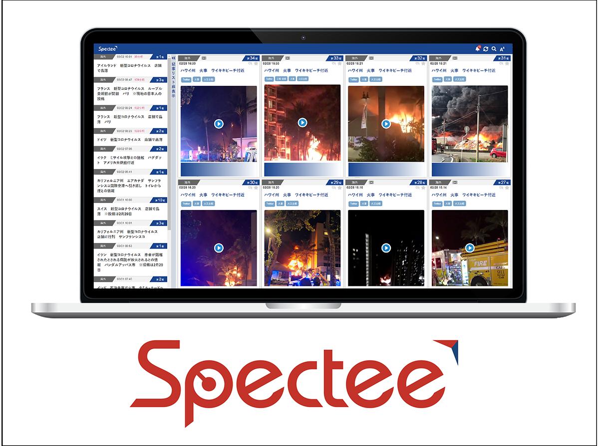 AIリアルタイム危機管理情報サービス『SpecteePro』|株式会社Spectee