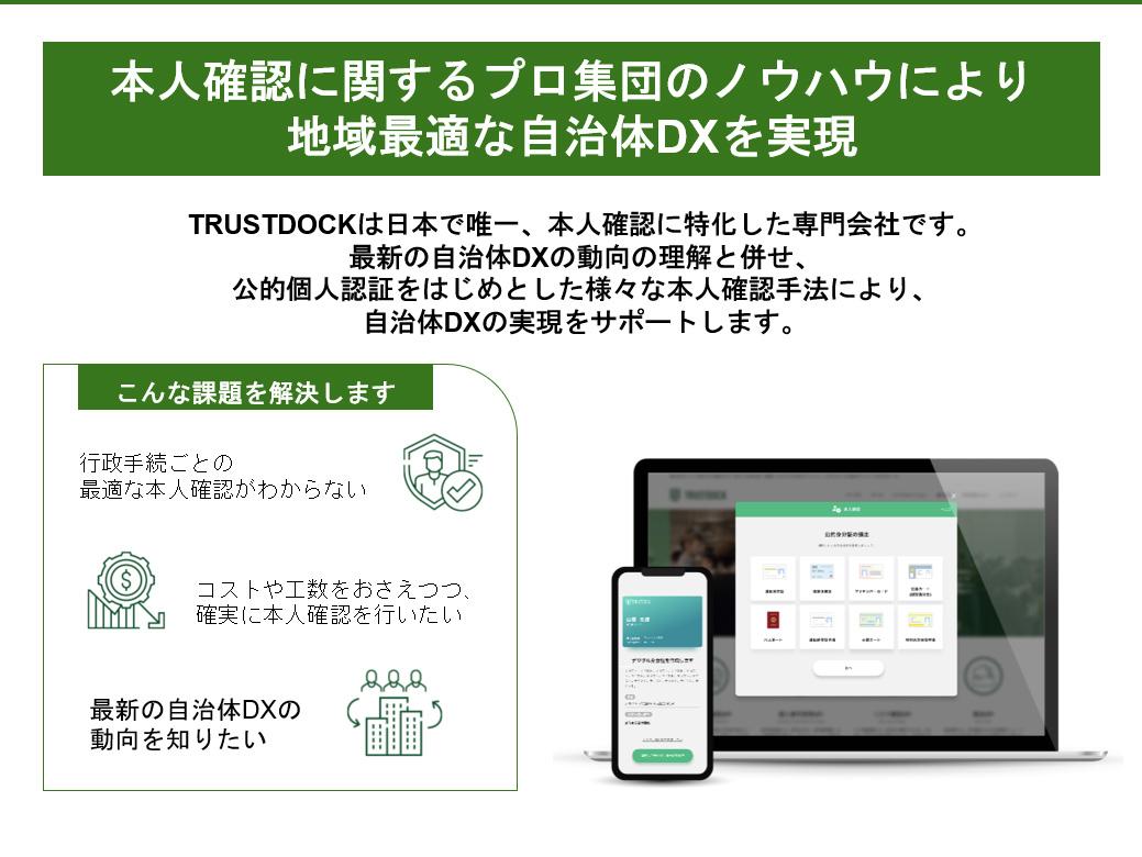 本人確認プロ集団のノウハウにより地域最適な自治体DXを実現|株式会社TRUSTDOCK