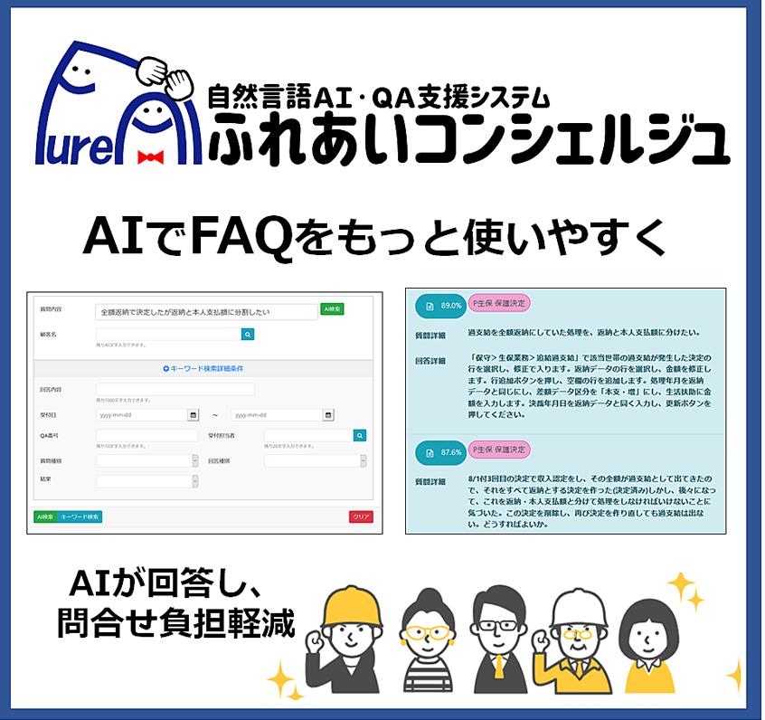 カンタンAI-FAQシステム(for LGWAN-ASP) 北日本コンピューターサービス株式会社【ふれあいコンシェルジュ】